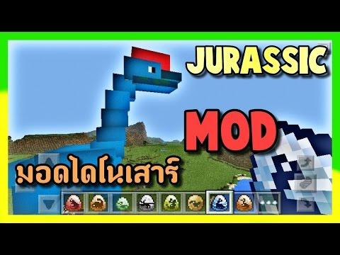 มอดไดโนเสาร์ล้านปี+วิธีลง JURASSIC MOD - MINECRAFT PE 0.13.0
