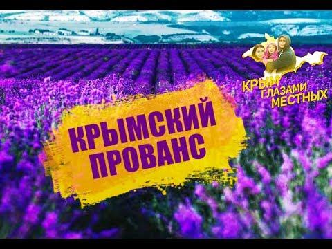 Крымский ПРОВАНС. Лаванда. Скандал в Тургеневке. Хозяин полей. КРЫМ 2017