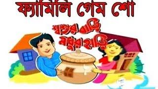 Sasurbari Madhurhari 23 04 2016 (ATN Bangla)