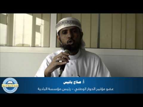 قالوا عن مؤسسة أمة وسطا - الشيخ صلاح با تيس - رئيس مؤسسة البادية الخيرية video