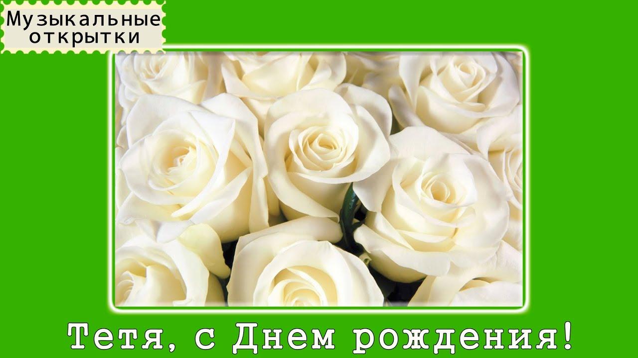 Поздравление с днём рождения 8