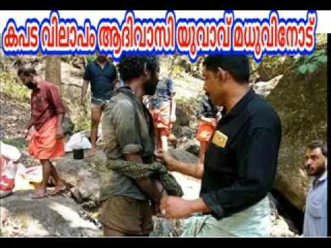 കപട വിലാപം ആദിവാസി യുവാവ് മധുവിനോട് | Adivasi youth of Madhu is the hypocritical mourning