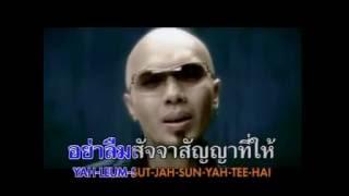 ID    Fly - Kid Teung Pee Mai