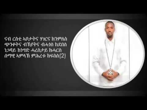 New  Eritrean Mezmur   Tewahdo Orthodox   2014 ኩሉ ክሓልፍ'ዩ ብዲ ን ኣብርሃለይ ተኽለ video