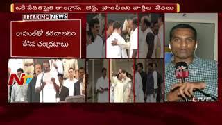 వివిధ పార్టీలతో రహస్యంగా చంద్రబాబు చర్చలు | రాహుల్ తో కరచాలనం చేసిన చంద్రబాబు | NTV