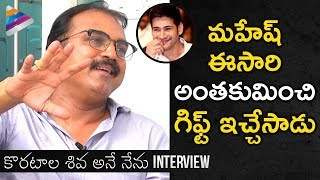 Koratala Siva about Luxurious Gift From Mahesh Babu | Bharat Ane Nenu Movie Interview | Kiara | DSP