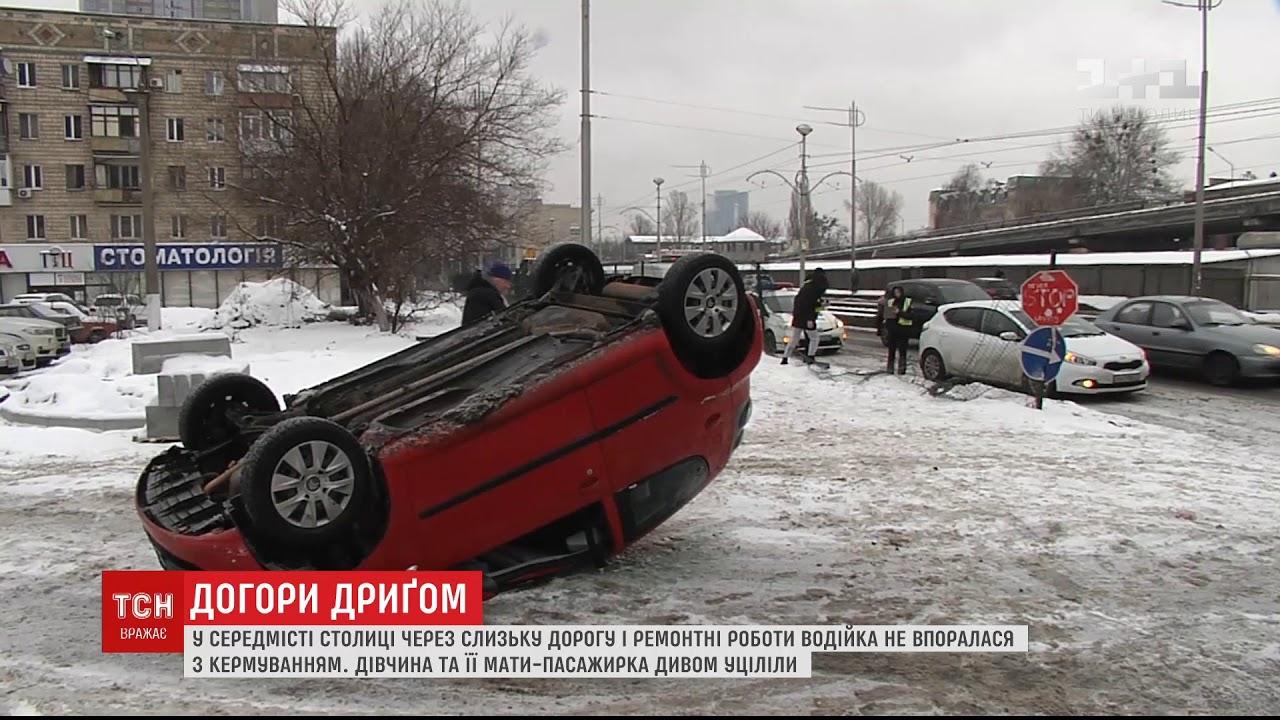 Моторошна ДТП у Києві: на слизькій дорозі авто наїхало на зріз асфальту та перекинулося
