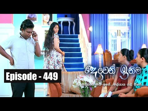 Deweni Inima | Episode 449 25th October 2018