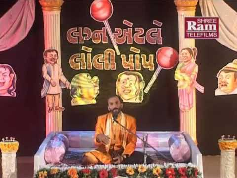 Lagna Etle Lolipop 02 |sairam Dave |gujarati Jokes video
