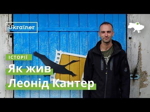 Як жив Леонід Кантер  · Ukraїner