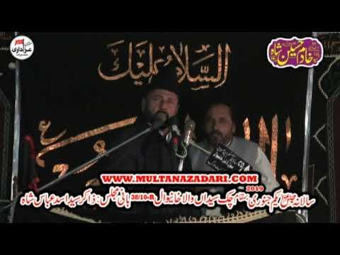 Allama Mufti Abid Hussain I Majlis 1 Jan 2019 I Jalsa Zakir Asad Abbas Shah