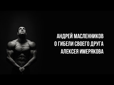 АНДРЕЙ МАСЛЕННИКОВ О ГИБЕЛИ СВОЕГО ДРУГА АЛЕКСЕЯ ИМЕРЯКОВА
