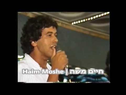 חיים משה - חפלה משנות ה-80 - Haim Moshe
