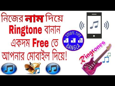 আপনার নাম দিয়ে RINGTONE বনান FREE তে[How to Make Own Name Ringtone Free]