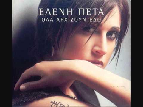 Ελένη Πέτα - Μια φορά