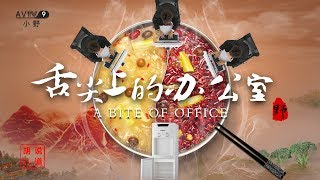 E52 A Bite Of Office---Ms Yeah's Food Documentary | Ms Yeah