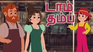 Tom Thumb Full Movie | Tamil Fairytales |  டாம் தம்ப் |  தமிழ் கற்பனைக் கதைகள் |  படுக்கைநேர கதைகள்