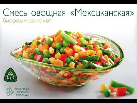 Как приготовить овощную замороженную смесь - видео