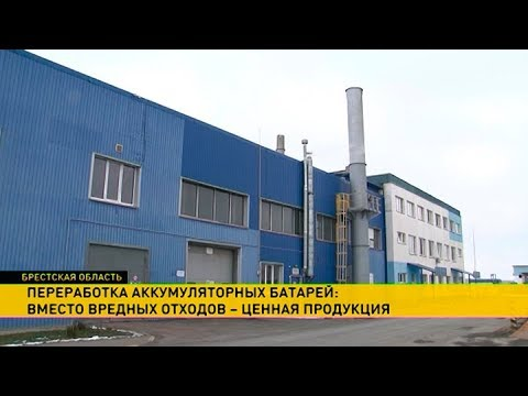 Секреты работы единственного в Беларуси переработчика аккумуляторных батарей