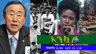 Ethiopia - Ankuar : - Ethiopian Daily News Digest | October 19, 2016