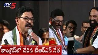 కాంగ్రెసులో చేరిన టీఆర్ఎస్ నేత..! | TRS Leader Ramesh Rathod Joins Congress