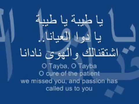 Ya Taiba With Arabic Lyrics And English Translation- Youtube.flv video