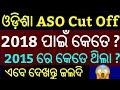 ASO Odisha Cut Off 2018 Odisha ASO Previous Year Cut Off 2017 ASO OPSC Cut Off Mark 2018 mp3