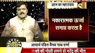 Chamatkari Vastu Dosh Nivarak Churn Jise ghar me Khud Banaye Aur Dosh Mitaye