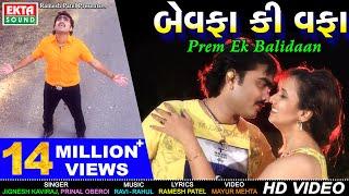 Jignesh Kaviraj Bewafaa Ki Wafaa || Full HD || EKTA SOUND