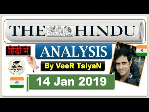14 January 2019 - The Hindu News Paper Analysis & Editorial Discussion [UPSC/PSC] Current Affairs