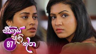 Jeevithaya Athi Thura | Episode 87 - (2019-09-12) | ITN