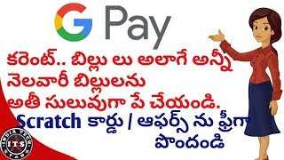 How To Pay Electricity Bill through Mobile Phone in Google pay in Telugu By India tech star