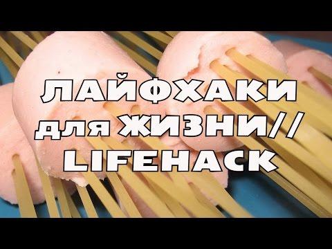 Лайфхаки/LIFEHACK или Полезные советы на каждый день! Часть 6