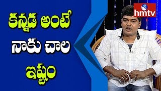 Jabardasth Komaram About Kannada Language | Jabardasth Komaram Interview | hmtv