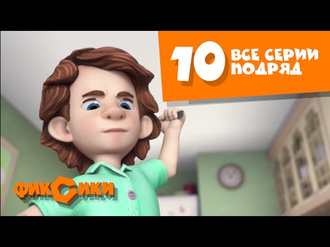 Фиксики Все серии подряд - (сборник 10) Познавательные мультики для детей