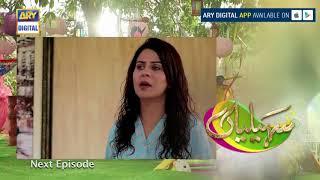 Saheliyaan Episode 208 ( Teaser ) - ARY Digital Drama