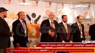 عبدالمنعم أبوالفتوح: النظام الحالي يصنع الإرهاب