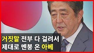 '일본 수출규제'로 한국을 절대 이길 수 없는 이유 [일본 불매운동]