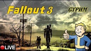Fallout 3 ПРОХОЖДЕНИЕ #1