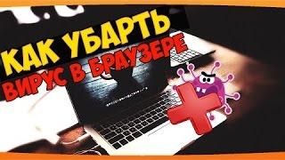 Как удалить вирус который открывает браузер с рекламой