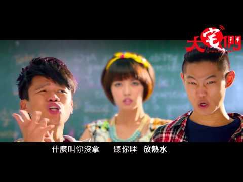 大宅們 - 宅界神曲_〈 我爸的筆〉 官方HD高畫質MV
