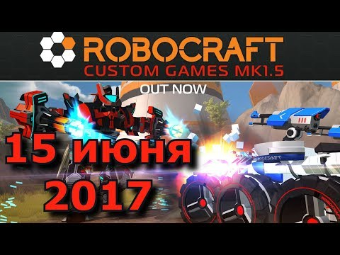 Robocraft. Custom Games Mk1.5 Update – Out Now!