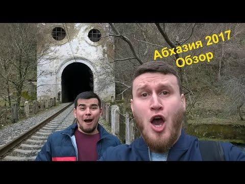 Отдых в Абхазии 2017 - Вино, хачапури и море.