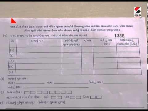 Ahmedabad : Sandesh News' Impact on RTE
