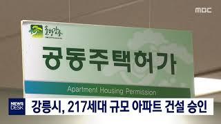 강릉시, 217세대 규모 아파트 건설 승인