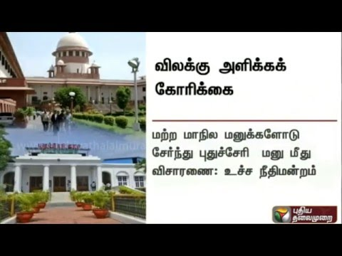 Pondicherry seeks interim exemption from all India medical entrance exam