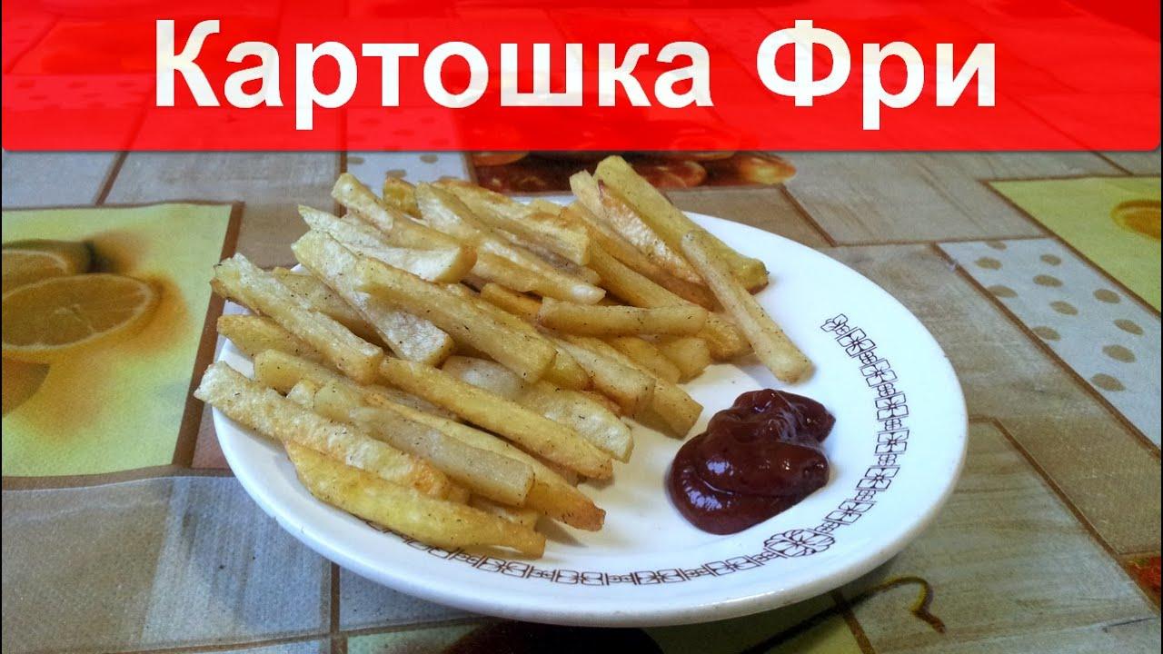 Как дома сделать картошку фри на сковороде