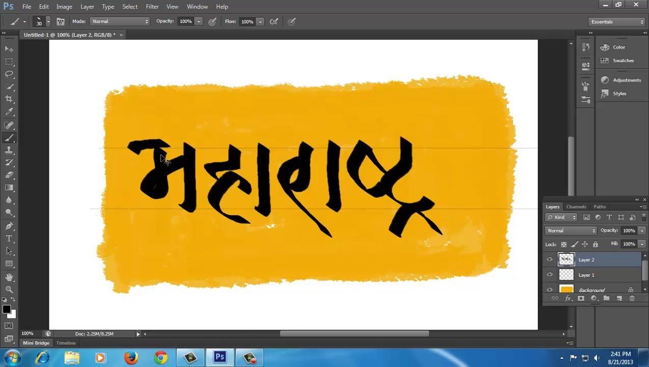 Marathi Calligraphy Logo Calligraphy in Marathi by