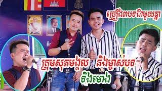 Ting Mong + Mok Chuoy Khmat  Phong + Music Sopeak Mongkol Full Song 2019