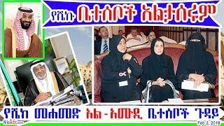 Saudi: የሼክ መሐመድ አል-አሙዲ ቤተሰቦች አልታሰሩም Sheikh Muhammad Al Amudi Family - DW